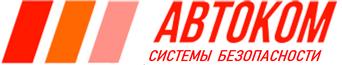АСЦ Автоком - Системы пожаротушения для транспорта и спецтехники